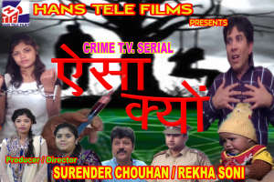 CRIME T.V.SERIAL ( AESA KYON..? ) AUDITION START ...